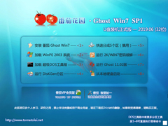 番茄花園 GHOST WIN7 SP1 X86 U盤裝機正式版 V2019.06 (32位)